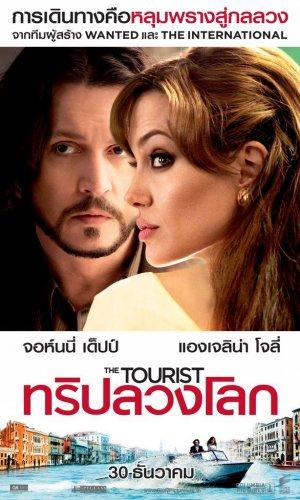 The Tourist 614x1024