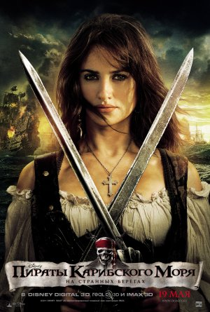 Pirates of the Caribbean: On Stranger Tides 3369x5000