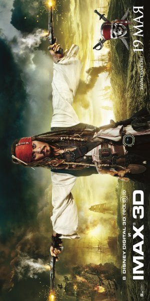 Pirates of the Caribbean: On Stranger Tides 2500x5000