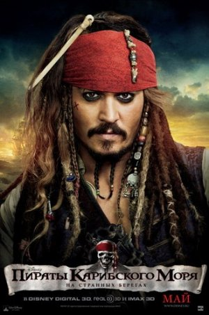 Pirates of the Caribbean: On Stranger Tides 330x498