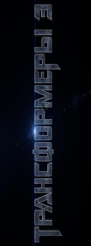 Transformers 3: Die dunkle Seite des Mondes 464x1255