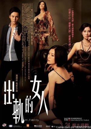 Cheut gwai dik nui yan movie