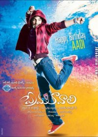 Prema Kavali poster