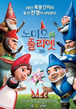 Gnomeo & Julia 900x1289