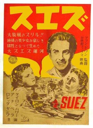 Suez 1170x1615