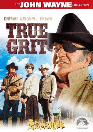 True Grit 1059x1500