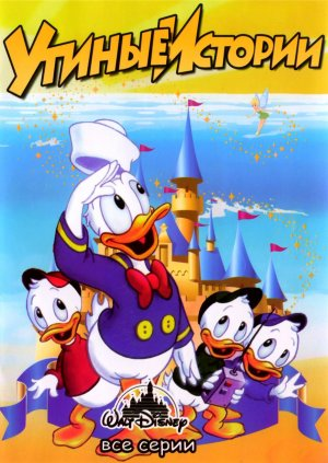 DuckTales - Neues aus Entenhausen 1176x1658