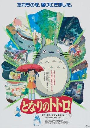 Tonari no Totoro 2081x2945