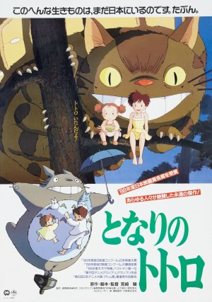 Tonari no Totoro Theatrical poster