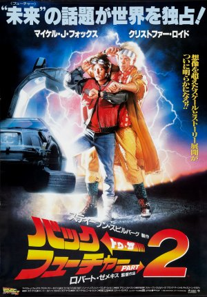 Back to the Future Part II 2045x2936