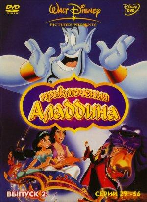 Aladdin 1093x1500