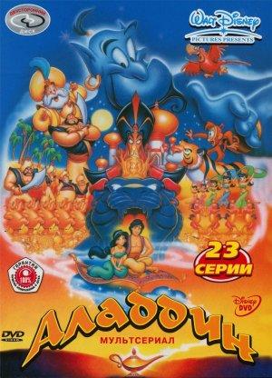 Aladdin 1081x1500
