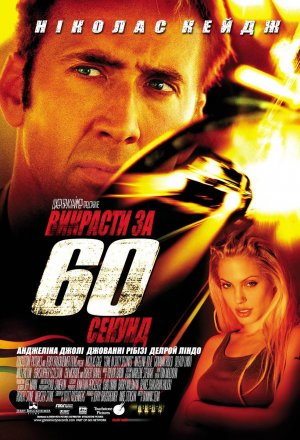 Gone in Sixty Seconds 984x1443