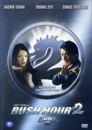 Rush Hour 2 1523x2134