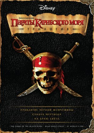 Pirates of the Caribbean: The Curse of the Black Pearl 1063x1504