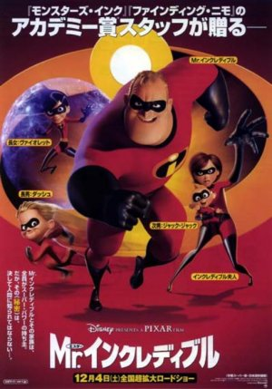 The Incredibles 490x700