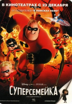 The Incredibles 427x617