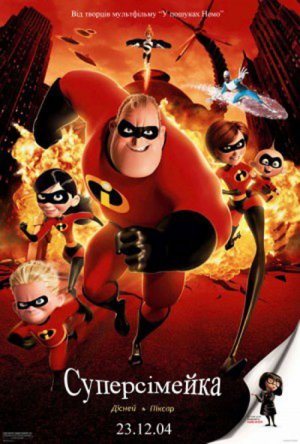 The Incredibles 400x592