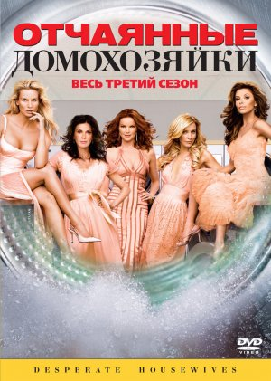 Desperate Housewives 855x1200