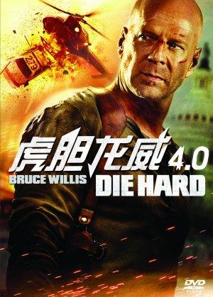 Live Free or Die Hard 1554x2168