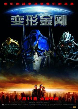 Transformers 1000x1395