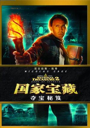National Treasure: Book of Secrets 1540x2186