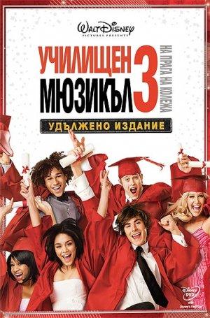 High School Musical 3: Senior Year 374x567