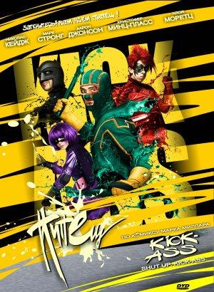 Kick-Ass 3108x4245