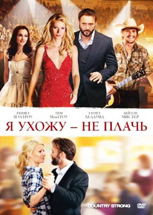 Country Strong 400x562
