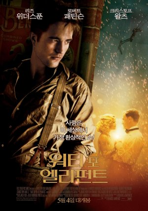 Water for Elephants 1500x2138