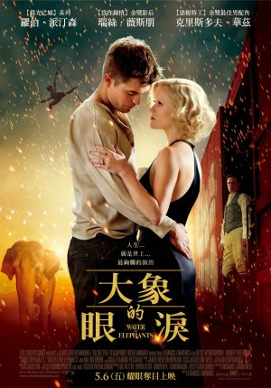 Water for Elephants 1600x2286