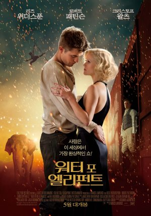 Water for Elephants 3509x5000