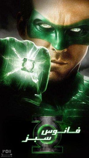 Green Lantern 426x755