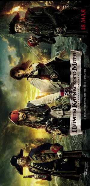 Pirates of the Caribbean: On Stranger Tides 2433x5000