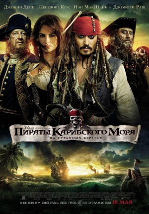 Pirates of the Caribbean: On Stranger Tides 3500x5000