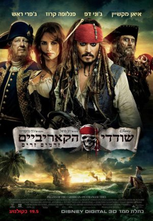 Pirates of the Caribbean: On Stranger Tides 534x768