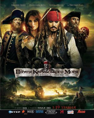Pirates of the Caribbean: On Stranger Tides 406x512