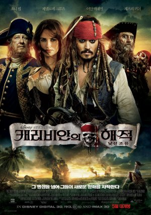 Pirates of the Caribbean: On Stranger Tides 1500x2138