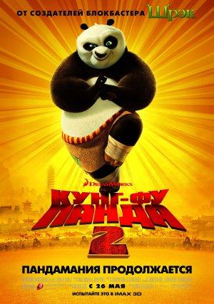 Kung Fu Panda 2 3515x5000