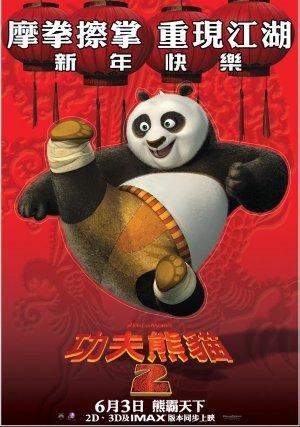 Kung Fu Panda 2 873x1242