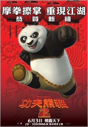 Kung Fu Panda 2 873x1250