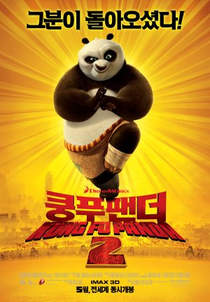 Kung Fu Panda 2 1978x2835