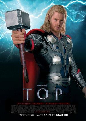 Thor 1397x1975