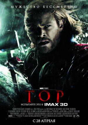 Thor 3514x5000