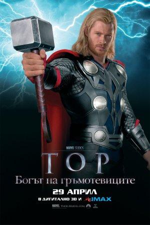 Thor 1417x2126