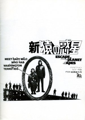 Escape from the Planet of the Apes 2313x3253