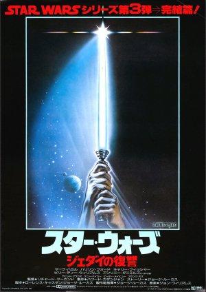 El retorno del Jedi 2065x2916