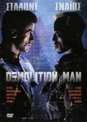 Demolition Man 1523x2125