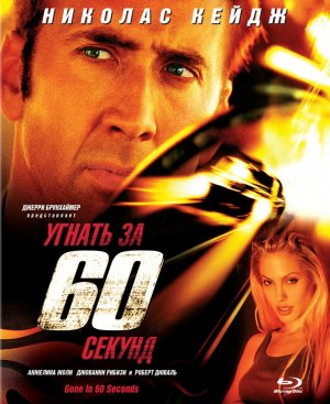 Gone in Sixty Seconds 756x926