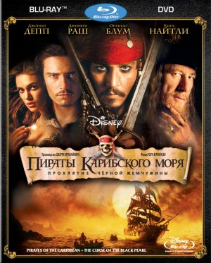 Pirates of the Caribbean: The Curse of the Black Pearl 784x975